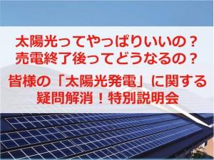 【今設置するべき太陽光+蓄電